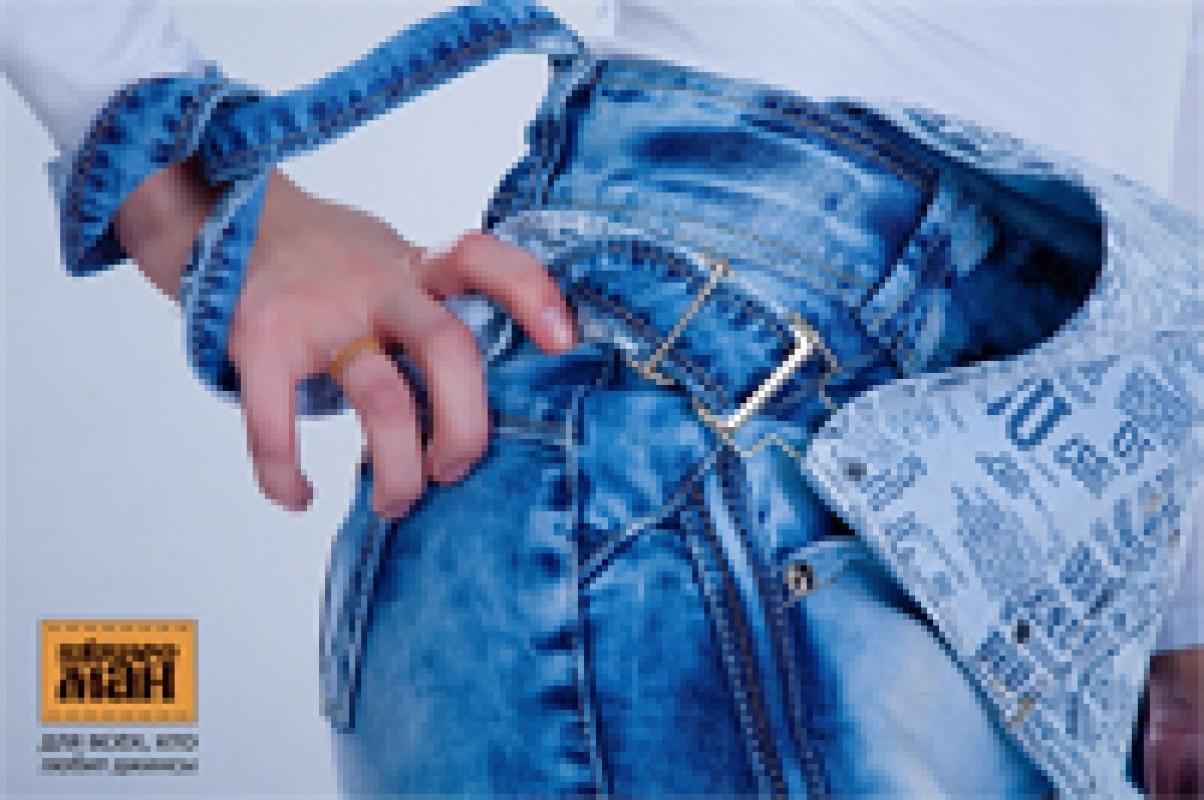 Джинсовая Одежда Дешево С Доставкой